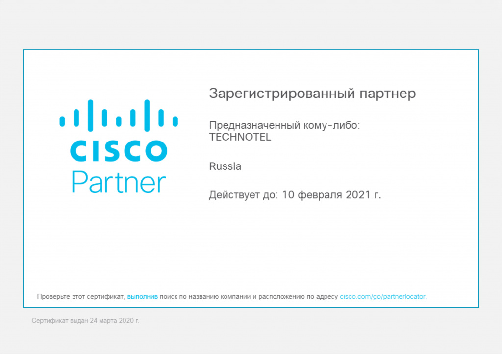 TECHNOTEL_Registered_Partner_24.03.2020.jpg